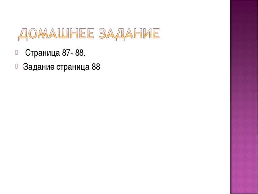 Страница 87- 88. Задание страница 88