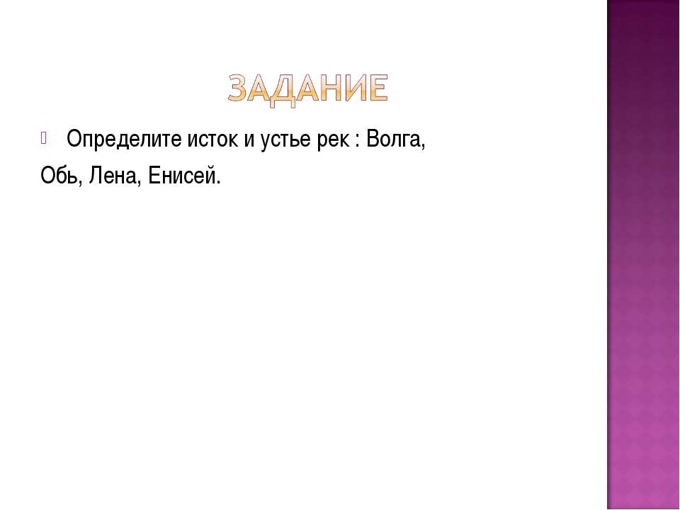 Определите исток и устье рек : Волга, Обь, Лена, Енисей.