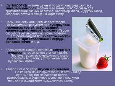 Сыворотка — тоже ценный продукт, она содержит все минеральные соли молока и е...