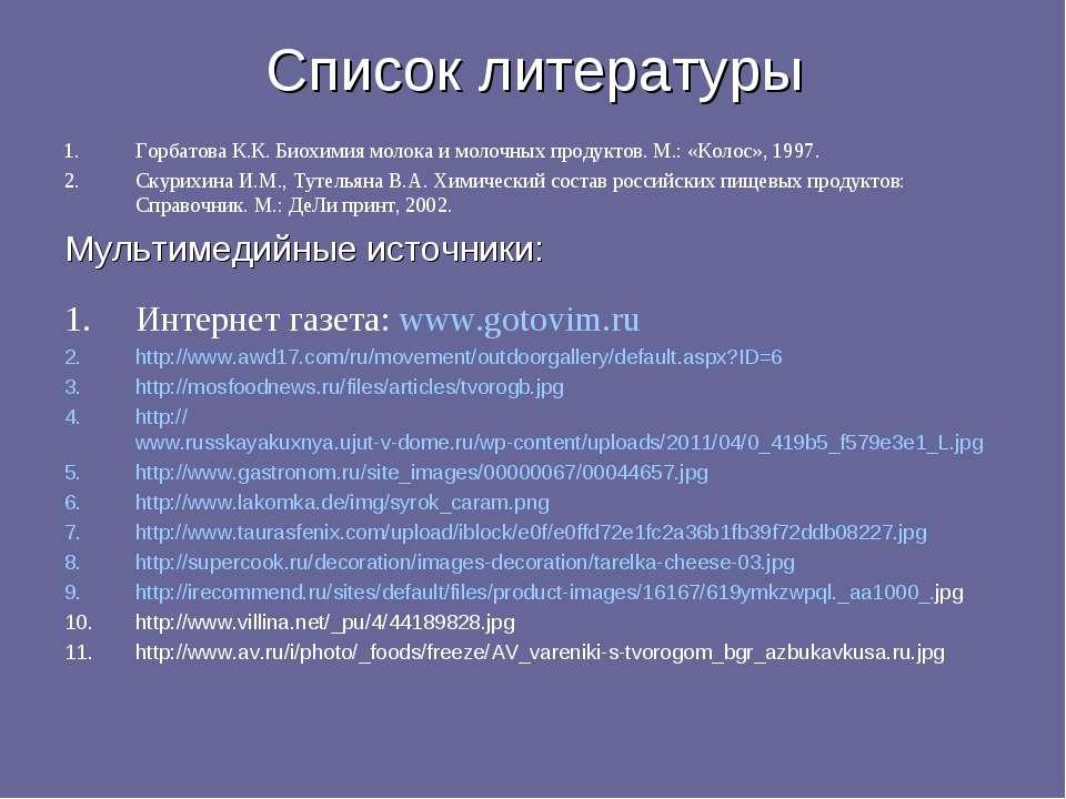 Список литературы Горбатова К.К. Биохимия молока и молочных продуктов. М.: «К...