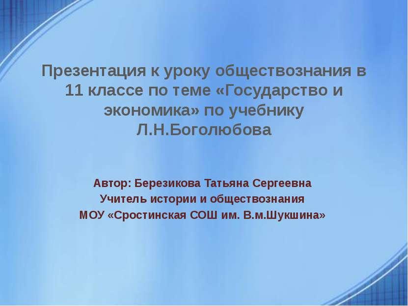 Презентация к уроку обществознания в 11 классе по теме «Государство и экономи...