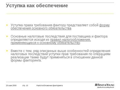 Уступка как обеспечение Уступка права требования фактору представляет собой ф...