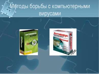 Методы борьбы с компьютерными вирусами