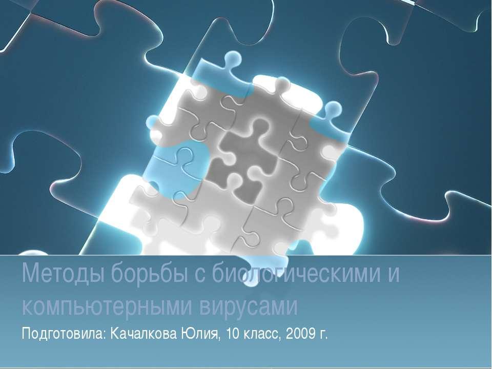Методы борьбы с биологическими и компьютерными вирусами Подготовила: Качалков...