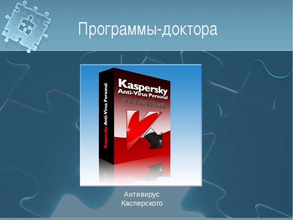 Программы-доктора Антивирус Касперского