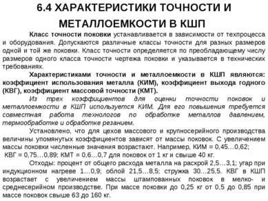 6.4 ХАРАКТЕРИСТИКИ ТОЧНОСТИ И МЕТАЛЛОЕМКОСТИ В КШП Класс точности поковки уст...