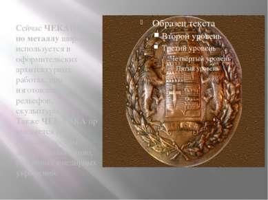 СейчасЧЕКАНКА по металлушироко используется в оформительских архи...