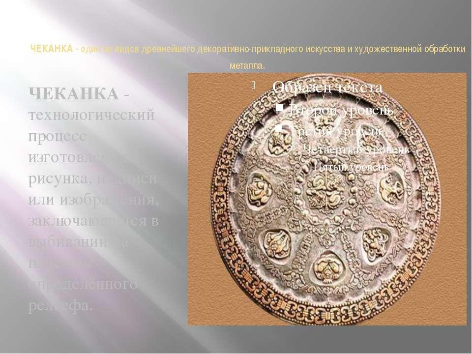 ЧЕКАНКА- один из видов древнейшего декоративно-прикладного искусства и ...