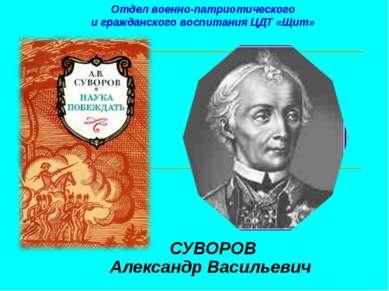 СУВОРОВ Александр Васильевич Отдел военно-патриотического и гражданского восп...