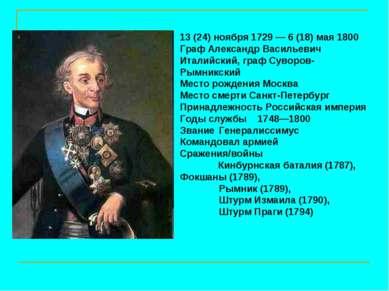 13 (24) ноября 1729 — 6 (18) мая 1800 Граф Александр Васильевич Италийский, г...
