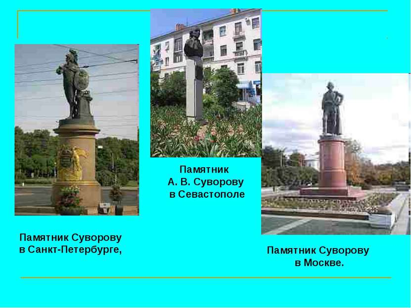 Памятник Суворову в Санкт-Петербурге, Памятник Суворову в Москве. Памятник А....