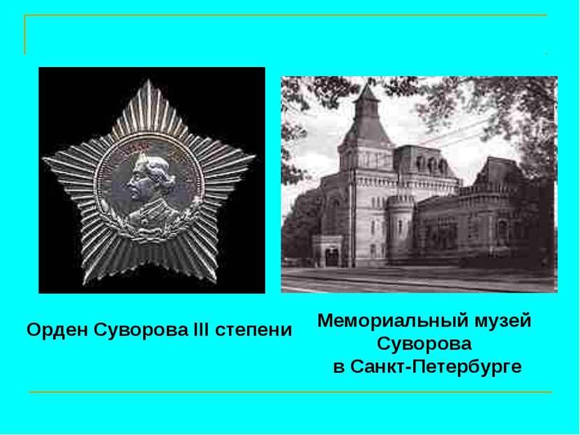 Орден Суворова III степени Мемориальный музей Суворова в Санкт-Петербурге
