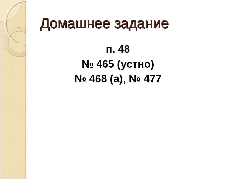 Домашнее задание п. 48 № 465 (устно) № 468 (а), № 477