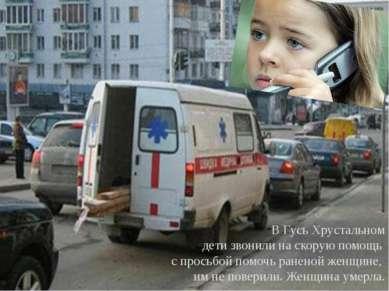 В Гусь Хрустальном дети звонили на скорую помощь с просьбой помочь раненой же...