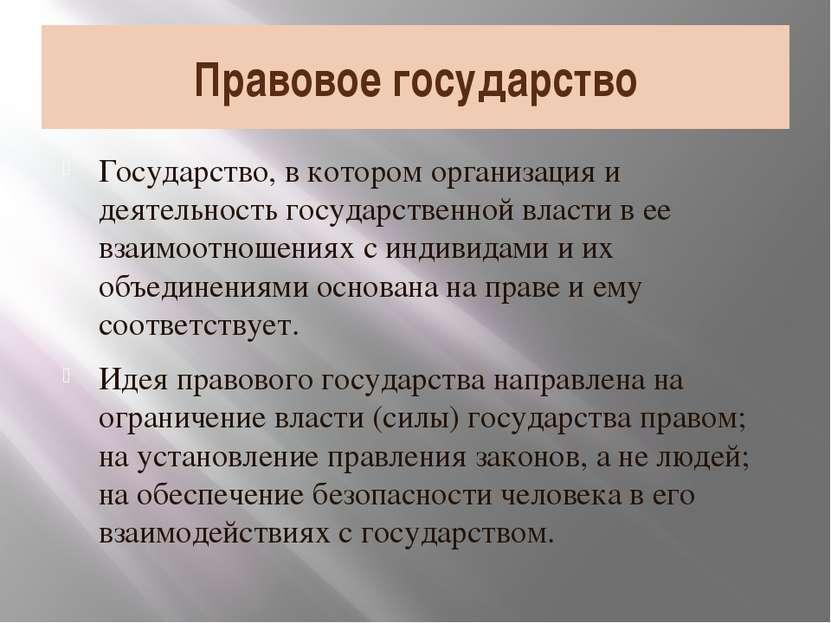 Правовое государство Государство, в котором организация и деятельность госуда...