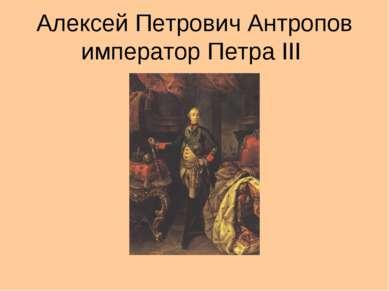 Алексей Петрович Антропов император Петра III