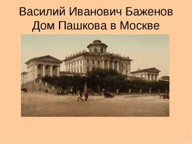 Василий Иванович Баженов Дом Пашкова в Москве