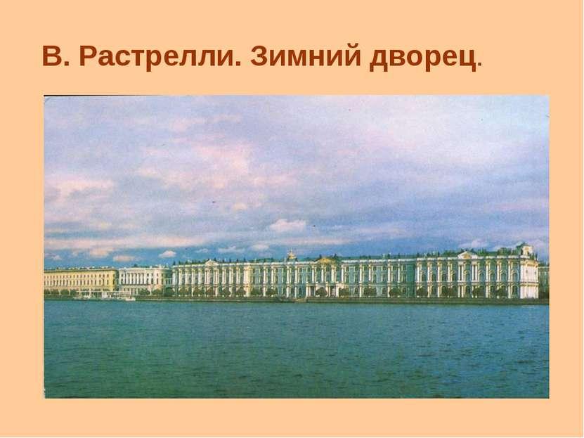В. Растрелли. Зимний дворец.