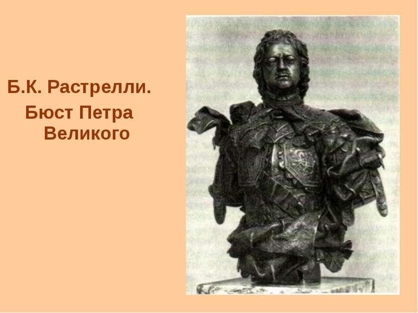 Б.К. Растрелли. Бюст Петра Великого