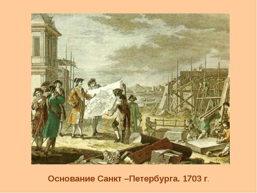 Основание Санкт –Петербурга. 1703 г.