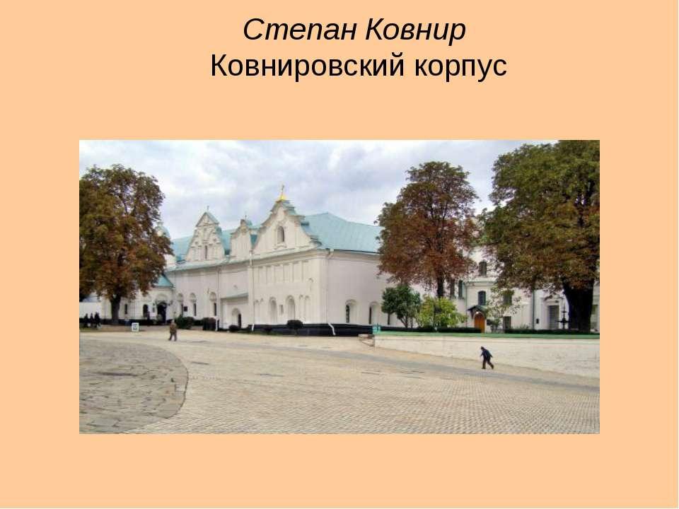 Степан Ковнир Ковнировский корпус