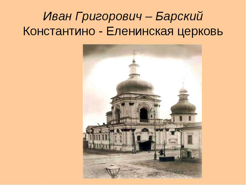 Иван Григорович – Барский Константино - Еленинская церковь