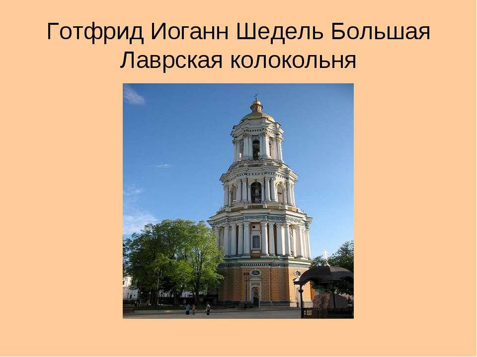 Готфрид Иоганн Шедель Большая Лаврская колокольня