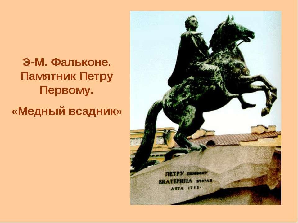 Э-М. Фальконе. Памятник Петру Первому. «Медный всадник»