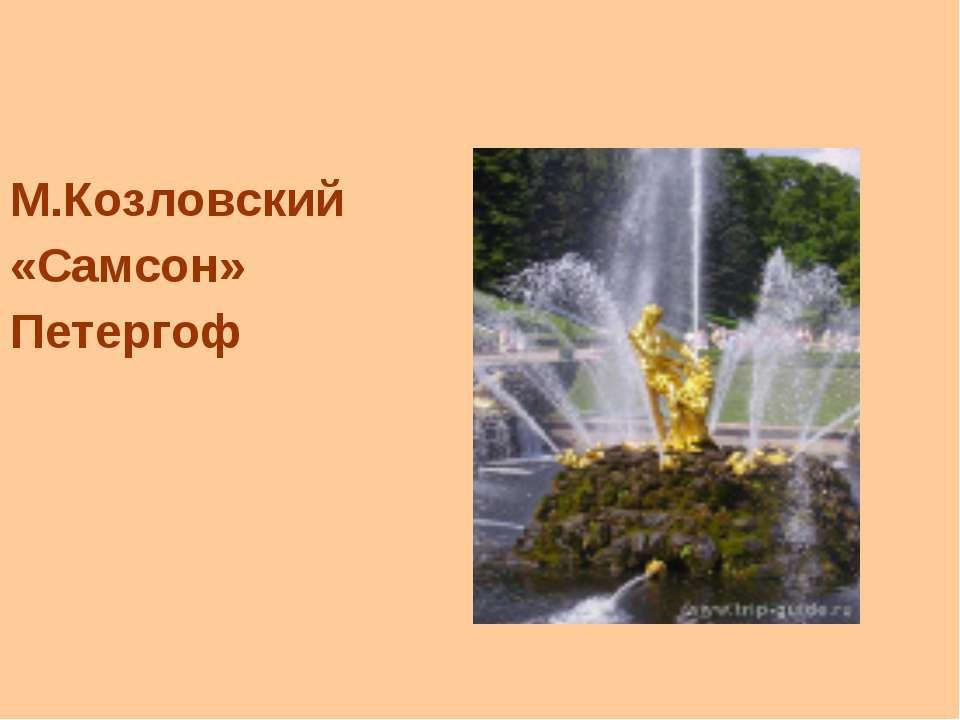 М.Козловский «Самсон» Петергоф
