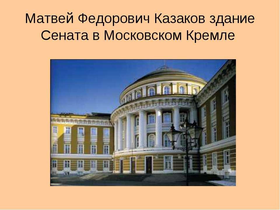 Матвей Федорович Казаков здание Сената в Московском Кремле