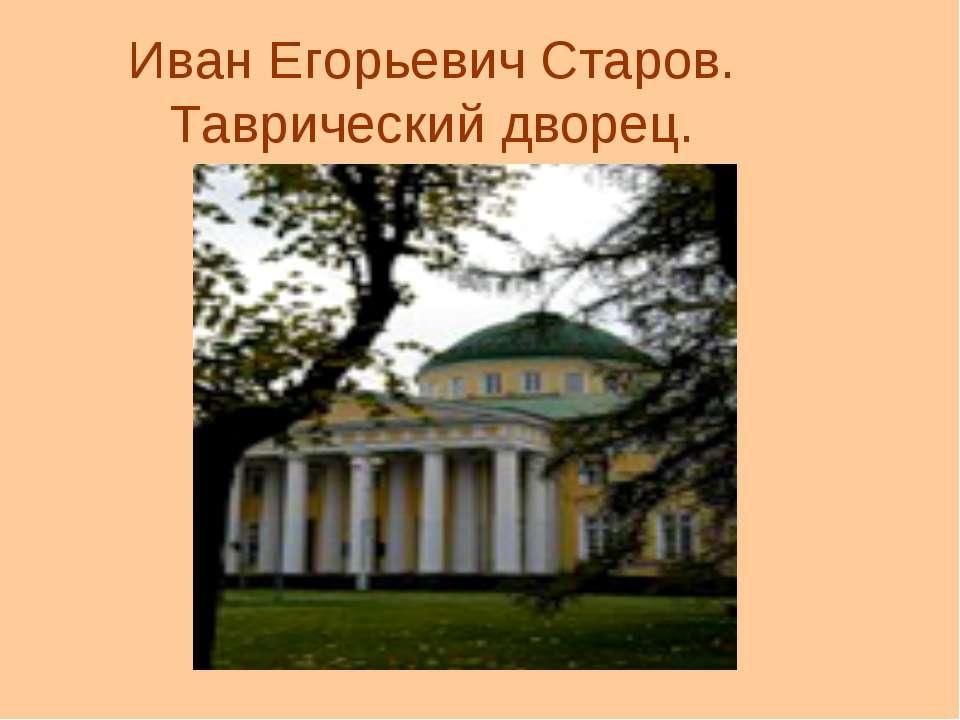 Иван Егорьевич Старов. Таврический дворец.
