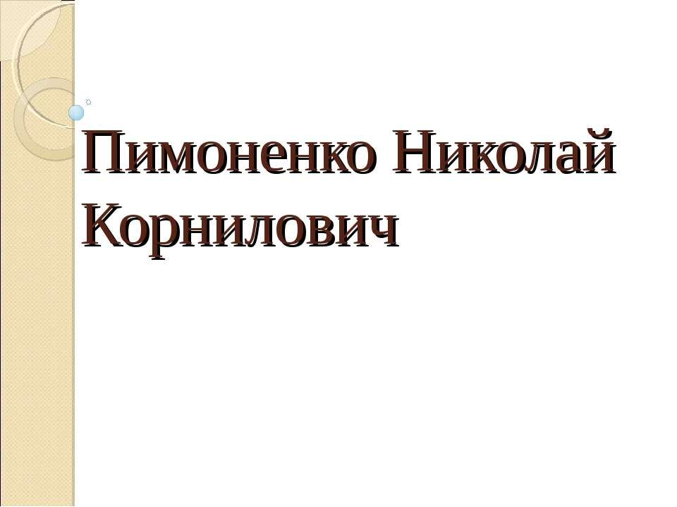 Пимоненко Николай Корнилович
