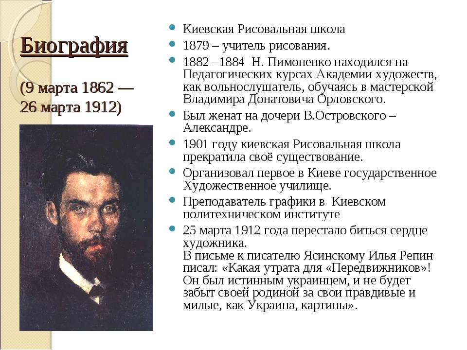 Биография (9 марта 1862— 26 марта 1912) Киевская Рисовальная школа 1879 – уч...