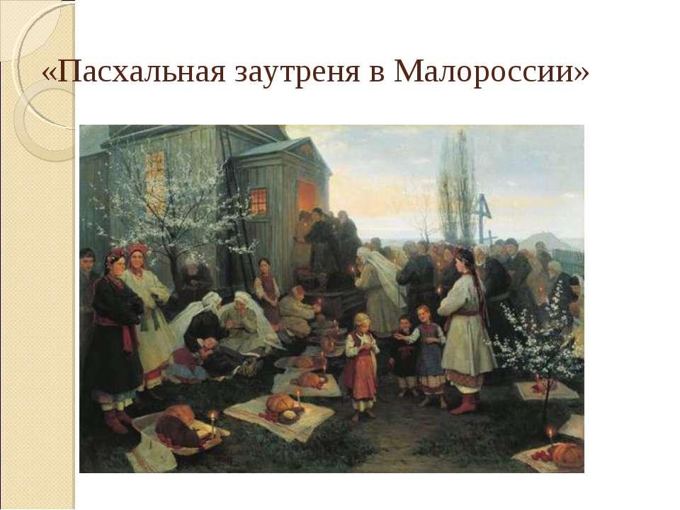 «Пасхальная заутреня в Малороссии»