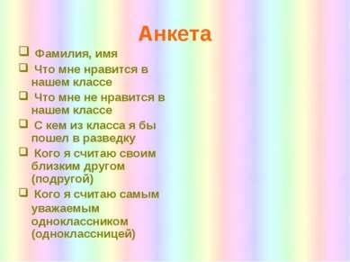 Анкета Фамилия, имя Что мне нравится в нашем классе Что мне не нравится в наш...