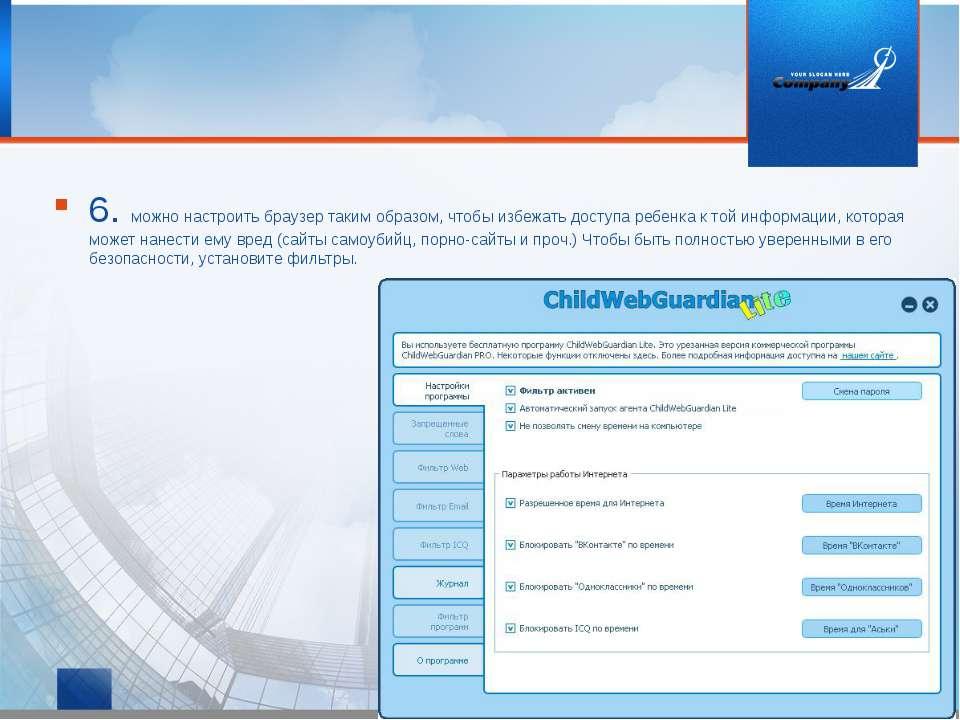 6. можно настроить браузер таким образом, чтобы избежать доступа ребенка к то...