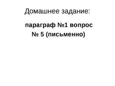 Домашнее задание: параграф №1 вопрос № 5 (письменно)