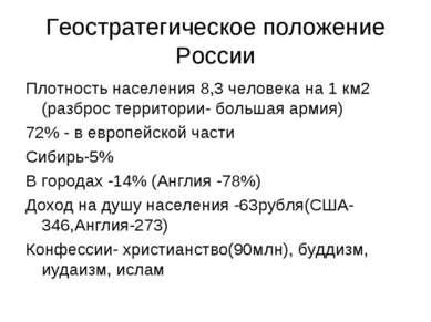 Геостратегическое положение России Плотность населения 8,3 человека на 1 км2 ...