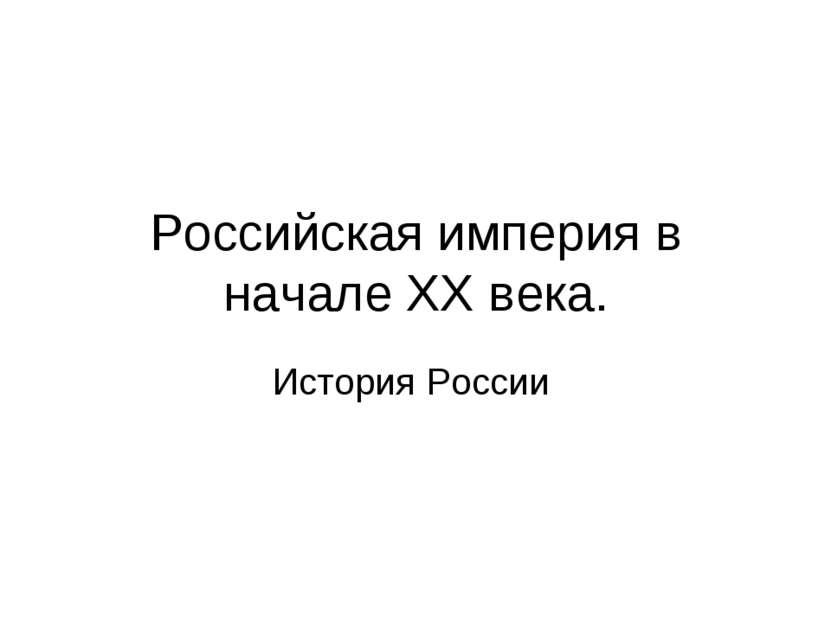 Российская империя в начале XX века. История России