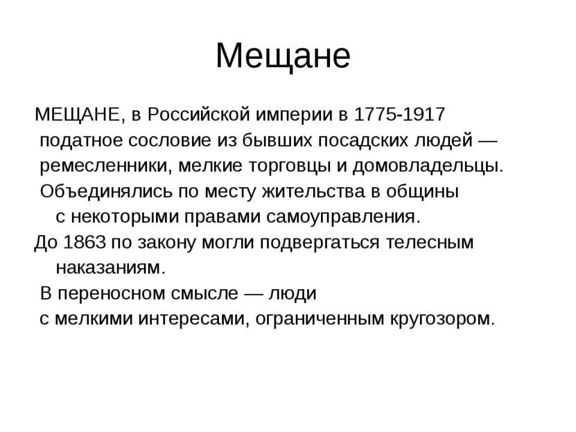 Мещане МЕЩАНЕ, в Российской империи в 1775-1917 податное сословие из бывших п...