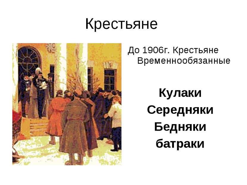 Крестьяне До 1906г. Крестьяне Временнообязанные Кулаки Середняки Бедняки батраки