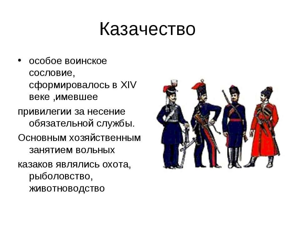 Казачество особое воинское сословие, сформировалось в XIV веке ,имевшее приви...
