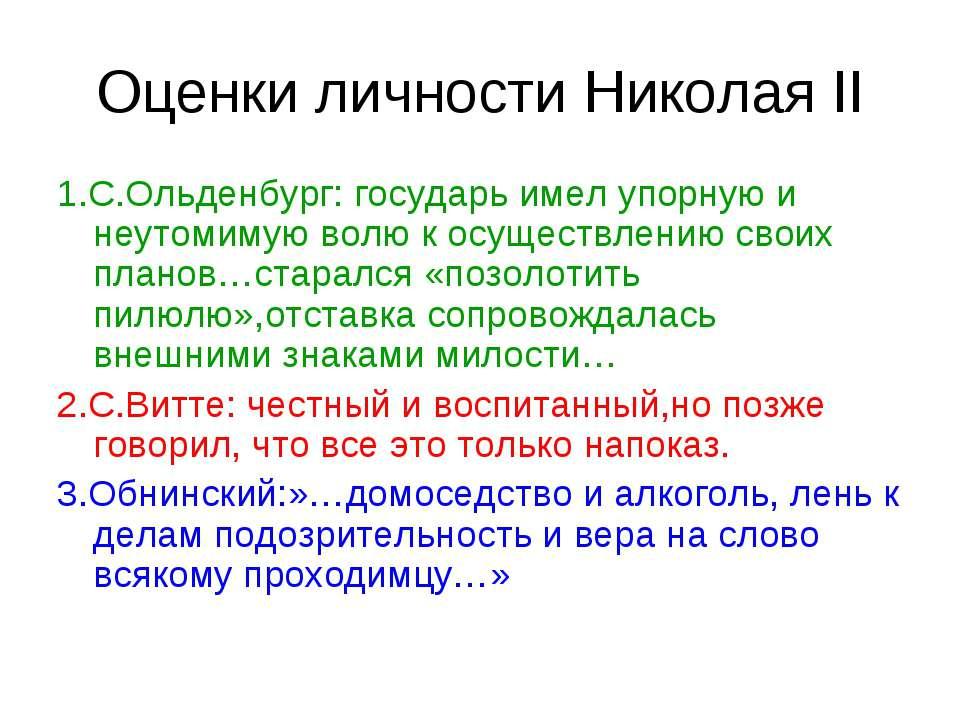 Оценки личности Николая II 1.С.Ольденбург: государь имел упорную и неутомимую...