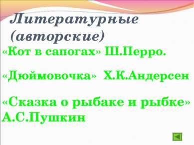 Литературные (авторские) «Кот в сапогах» Ш.Перро. «Сказка о рыбаке и рыбке» А...