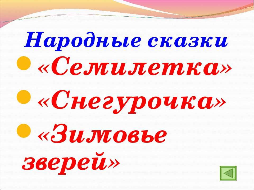 Народные сказки «Семилетка» «Снегурочка» «Зимовье зверей»