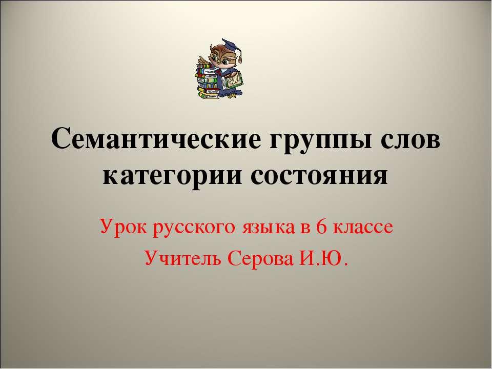 Семантические группы слов категории состояния Урок русского языка в 6 классе ...