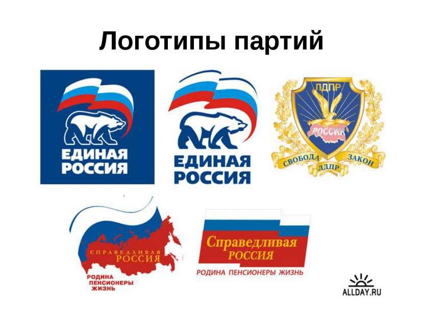 Логотипы партий