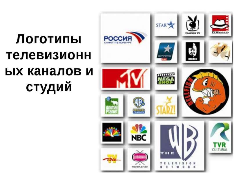 Логотипы телевизионных каналов и студий
