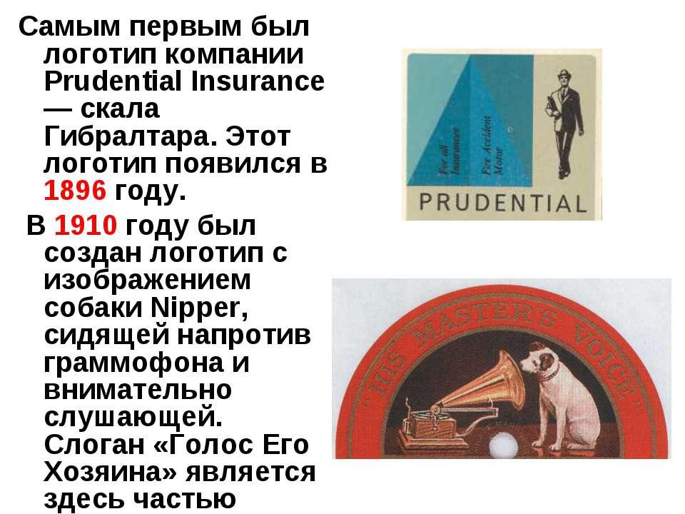 Самым первым был логотип компании Prudential Insurance — скала Гибралтара. Эт...