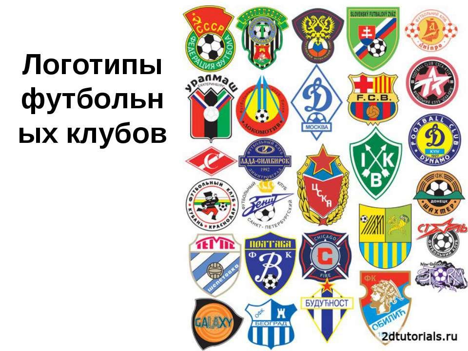 Логотипы футбольных клубов